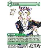 ファイナルファンタジー FF-TCG ロック 11-059R [おもちゃ&ホビー]