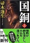 国銅〈上〉 (新潮文庫)