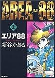 エリア88 (2) (MFコミックス―フラッパーシリーズ)
