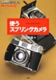 使うスプリングカメラ (クラシックカメラMini Book)