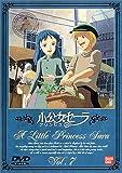 小公女(プリンセス)セーラ(7)[DVD]