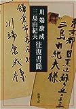 川端康成・三島由紀夫往復書簡 (新潮文庫)