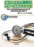 CDによる心臓聴診リピートエクササイズ