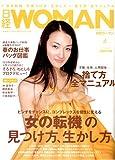 日経 WOMAN (ウーマン) 04月号 [雑誌]
