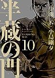 半蔵の門 10 (キングシリーズ KSポケッツ)