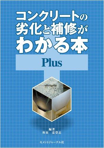 コンクリートの劣化と補修がわかる本Plus