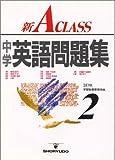 新A class中学英語問題集 2年 (中学新Aクラス問題集シリーズ)