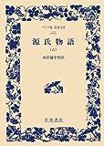 源氏物語 (6) (ワイド版岩波文庫 (153))