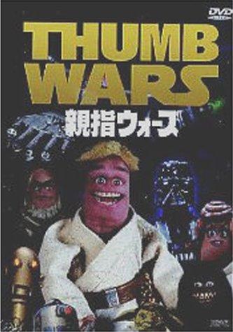 親指ウォーズ [DVD]