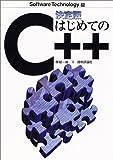 決定版 はじめてのC++ (ソフトウェアテクノロジー)