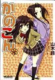 かのこん 5巻 (5) (MFコミックス アライブシリーズ)