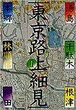 湯島・本郷・根津・千駄木・神田 (東京路上細見)