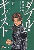 ダブル・キャスト〈下〉 (電撃文庫)