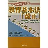 ちょっと待ったあ!教育基本法「改正」―「愛国心教育」「たくましい日本人」「心のノート」のねらいを斬る (シリーズ世界と日本21)