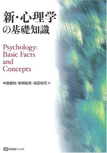 新・心理学の基礎知識