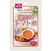 おいしくミキサー 鶏肉のトマト煮 50g×12個