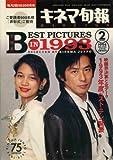 キネマ旬報 1994年 2/15号 No.1125 特集:「1993年ベスト・テン」