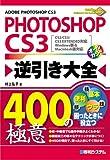 PHOTOSHOP CS3逆引き大全400の極意―CS2/CS3/CS3 EXTENDED対応 Windows版&Macintosh版対応