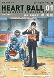 ハートボール 1 (ビッグコミックス)