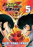 真マジンガーZEROvs暗黒大将軍 5 (チャンピオンREDコミックス)