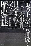 『坂の上の雲』の群像とニ・ニ六事件、日米開戦をつなぐ歴史の謎