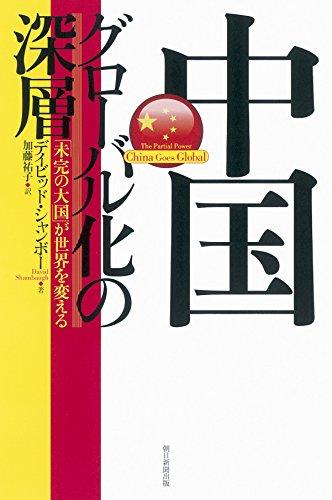 中国グローバル化の深層「未完の大国」が世界を変える (朝日選書)