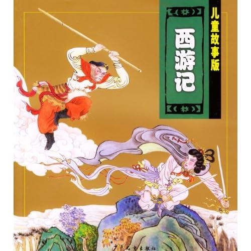 西游记(儿童故事版)/吴承恩