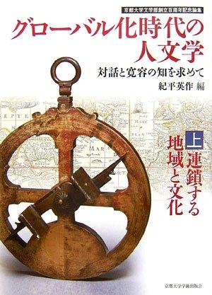 グローバル化時代の人文学