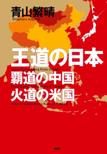 王道の日本、覇道の中国、火道の米国