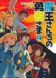 魔王さんちの勇者さま 4 (徳間デュアル文庫)
