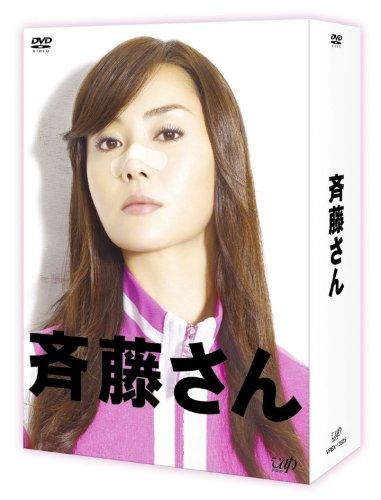 斉藤さん DVD-BOXの画像