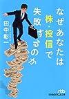 なぜあなたは株・投信で失敗するのか (日経ビジネス人文庫)
