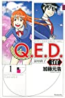 Q.E.D.iff-証明終了- ~9巻 (加藤元浩)
