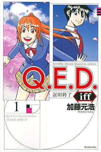 Q.E.D.iff ―証明終了―(1) (講談社コミックス月刊マガジン)