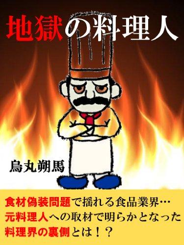 地獄の料理人