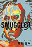 SMUGGLER (アフタヌーンコミックス) -