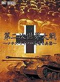 第2次世界大戦 ナチス・ドイツの戦略と兵器 [DVD]
