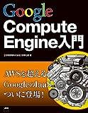 Google Compute Engine入門 (アスキー書籍)