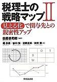 税理士の戦略マップ〈2〉見える化で関与先との親密性アップ