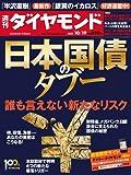 週刊 ダイヤモンド 2013年 10/19号 [雑誌]