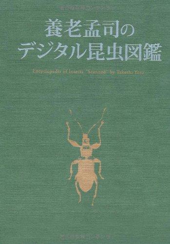 養老孟司のデジタル昆虫図鑑