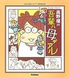 高野優の吾輩ハ母デアル: . (おはよう赤ちゃんハミング育児BOOK)