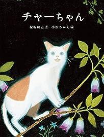 チャーちゃん (福音館の単行本)