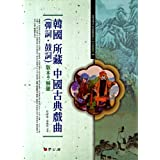 Korea and director of classical Chinese drama (tansa Cs) edition released (Korean edition)