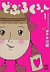 どぶろくちゃん(1) (ニチブンコミックス)