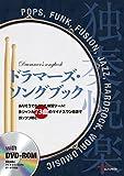 ANB003 ドラマーズソングブック DVD-ROM付 ありそうでなかった練習ツール! 多ジャンル73曲のマイナスワン音源でガッツリ叩く!