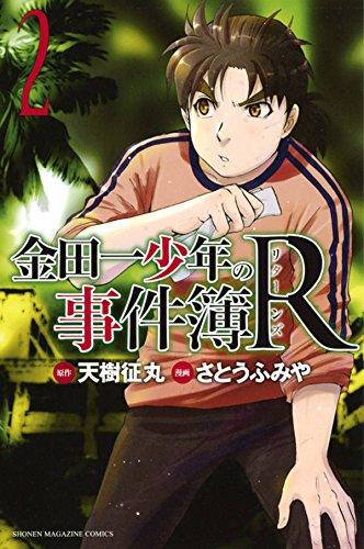 金田一少年の事件簿R(2) (少年マガジンコミックス)