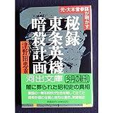 秘録・東条英機暗殺計画―元・大本営参謀が明かす (河出文庫)