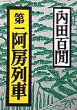 第一阿房列車 (福武文庫)
