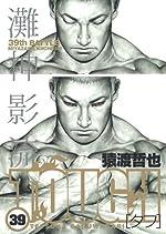 TOUGH-タフ- 39 (ヤングジャンプコミックス)